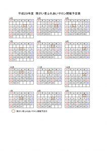 障がい者サロンカレンダー29のサムネイル