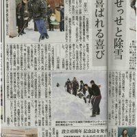 市内の中学生による除雪ボランティア