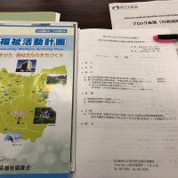 第五次地域福祉活動計画策定幹事会開催!