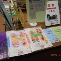 「市民の出版物展」に展示されました!