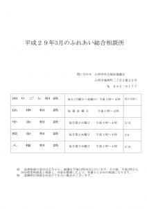 平成29年3月 相談所予定表のサムネイル