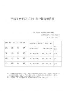 平成29年2月 相談所予定表のサムネイル