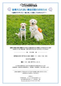 盲導犬協会のサムネイル