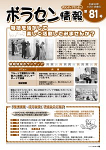 pdf用_p1p2 (1)のサムネイル
