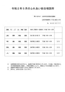 R2年5月 相談所予定表のサムネイル