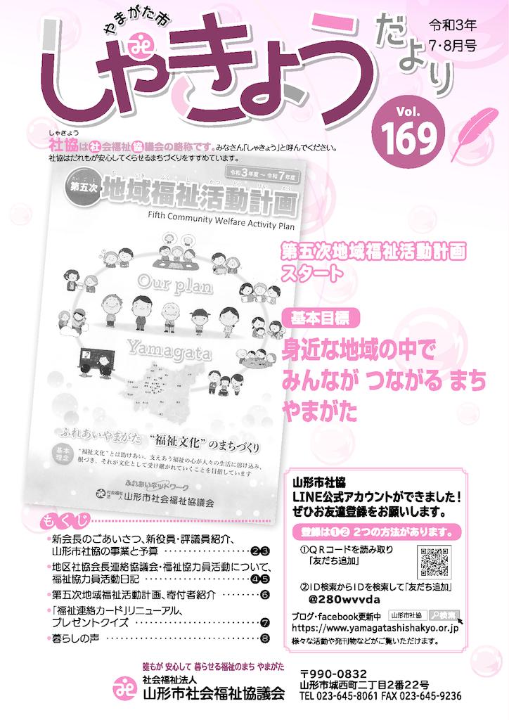 shykyo-dayori-169のサムネイル
